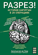 «Разрез! История хирургии в 28 операциях (Украина)»  ван де Лаар Арнольд