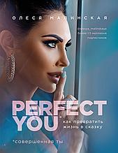 «Perfect you. Как превратить жизнь в сказку (Украина)»  Малинська Олеся Олександрівна