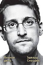 «Эдвард Сноуден. Личное дело»  Эдвард Сноуден