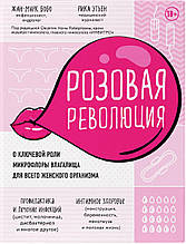 «Розовая революция. О ключевой роли микрофлоры влагалища для всего женского организма (Украина)»  Жан-Марк Бобо, Рика Этьен