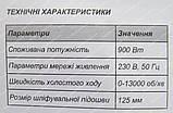Орбитальная шлифмашина Белорус ОШМ-125 (пылесборник, 900 Вт), фото 6