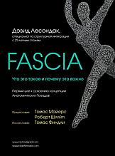 «Fascia. Что это такое и почему это важно (Украина)»  Лесондак Дэвид