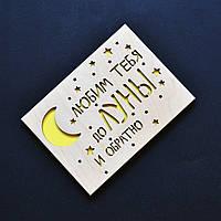 """Деревянная открытка """"До луны"""". Оригинальный подарок любимому(-ой), маме, родственнику или близкому человеку"""