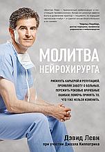 «Молитва нейрохирурга»  Леви Дэвид