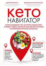 «Кето-навигатор. Научное исследование о том, как отличить полезные жиры от вредных, подобрать идеальный рацион для своего организма и оптимизировать