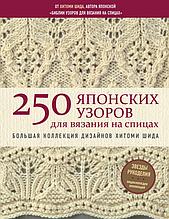 «250 японских узоров для вязания на спицах. Большая коллекция дизайнов Хитоми Шида. Библия вязания на спицах (Форс)»  Шида Хитоми