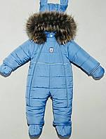 Комбинезоны, конверты, куртки детские зимние Украина Комбинезон-трансформер Голубой