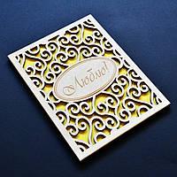 """Резная открытка """"Люблю"""". Оригинальный подарок любимому(-ой), маме, родственнику или близкому человеку"""
