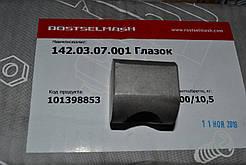 ВІЧКО ПРИЙМАЛЬНОГО БІТЕРА D=16mm ACROS/TORUM/VECTOR/ДОН-1500 142.03.07.001