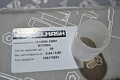 ВТУЛКА ПАЛЬЦЯ ШНЕКА ТА БІТЕРА 3518050-10081