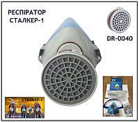 РеспіраторVita Сталкер-1 із одним круглим хімічним фільтром (від пилу, аерозолів, бактеріальних засобів)
