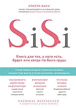 «Si-Si. Книга для тех, у кого есть, будет или когда-то была грудь (Украина)»  Фанк Кристи