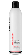 Бальзам для волос Profi Style Volume 250мл
