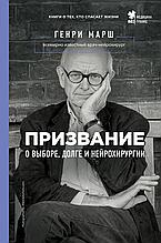 «Призвание. О выборе, долге и нейрохирургии (Украина)»  Генрі Марш