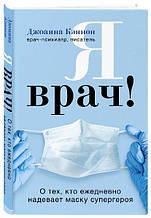 «Я врач! О тех, кто ежедневно надевает маску супергероя (Україна)»  Кэннон Джоанна