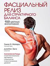 «Фасциальный релиз для структурного баланса (Украина)»  Эрлз Джеймс, Майерс Томас