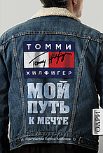 «Томми Хилфигер. Мой путь к мечте. Автобиография великого модельера