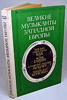 """Книга: """"Великие музыканты Западной Европы: И.С.Бах, Й.Гайдн, В.А.Моцарт, Л.Бетховен"""""""