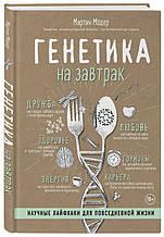 «Генетика на завтрак. Научные лайфхаки для повседневной жизни (Украина)»  Модер Мартин