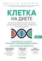 """«Клетка """"на диете"""". Научное открытие о влиянии жиров на мышление, физическую активность и обмен веществ. 2-е издание (Украина)» Меркола Джозеф"""