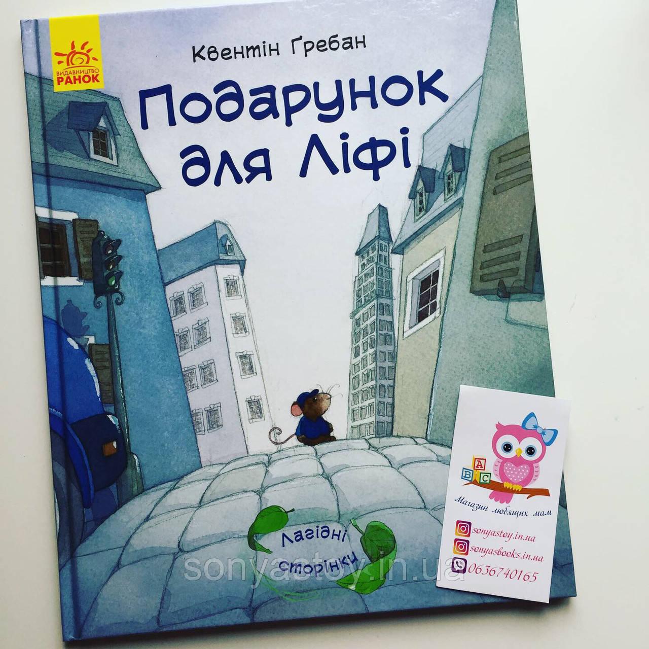Книга Подарунок для Ліфі, 3+