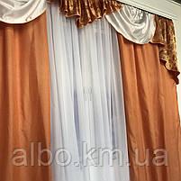 Готові штори для залу 150х270 cm (2 шт) з ламбрекеном ALBO Персиковий (LS230-11), фото 4