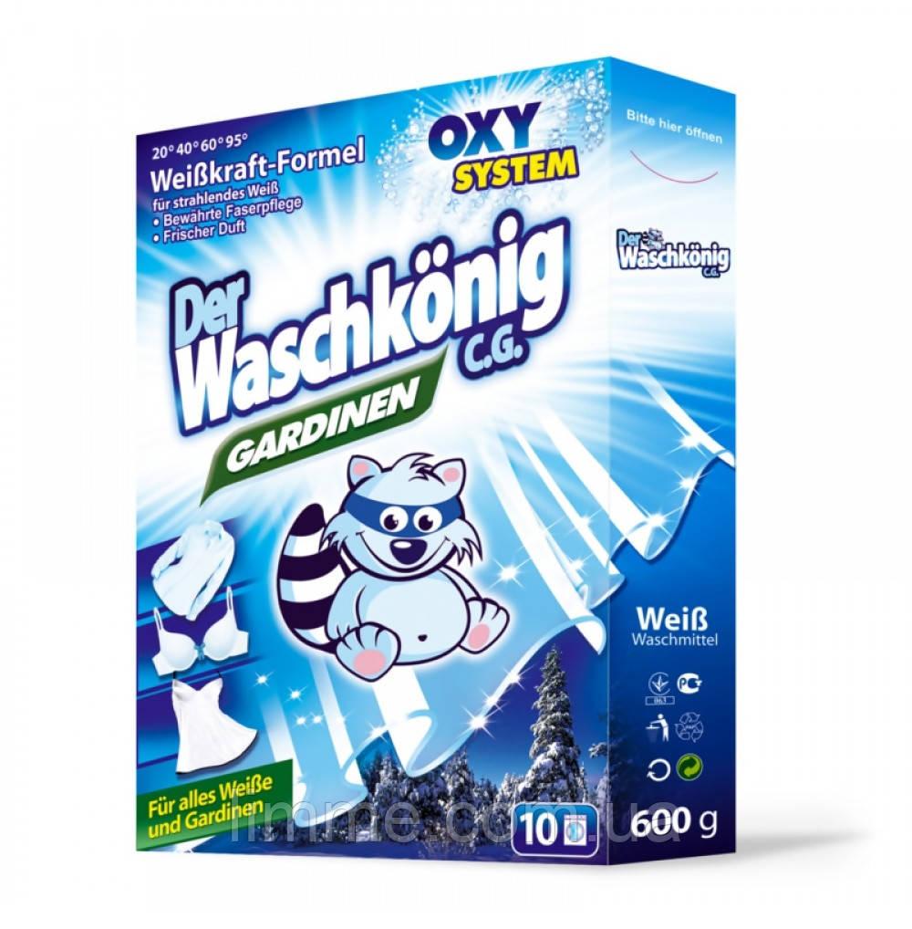 Німецький порошок для прання гардин та білих речей Der Waschkönig Gardinen 600 г