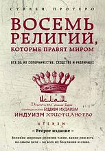 «Восемь религий, которые правят миром: Все об их соперничестве, сходстве и различиях (2-е издание) (Украина)»  Протеро Стивен