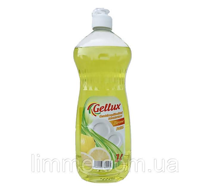 Рідина для миття посуду з приємними нотками лимона Gellux Zitrone (жовтий) 1 л.