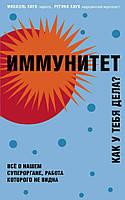 «Иммунитет. Как у тебя дела? (Україна)» Міхаель Хаух , Регіна Хаух