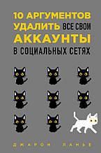 «10 аргументов удалить все свои аккаунты в социальных сетях (Украина)»  Джарон Лань'є