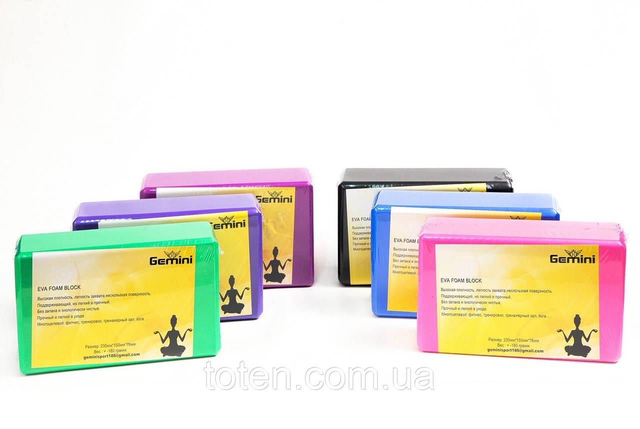 Блок для йоги GEMINI, матеріал - EVA (щільні, вага - 180 грам), однотонний Мікс кольорів
