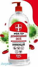 Антисептик / дезинфектор MDA 72% В списке ВОЗ Украины. Натуральный