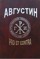 Августин: pro et contra. Личность и идейное наследие блаженного Августина в оценке русских мыслителей и исслед