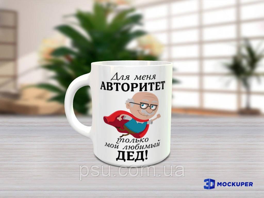 Чашка дедушке (Для меня авторитет)