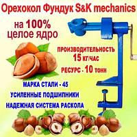 Орехокол Конусний Фундук S&K Mechanics для очищення фундука лісового горіха (конус з 45-й сталі, 15 кг/годину)