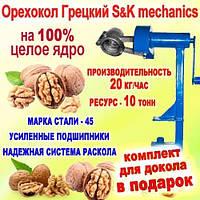 Орехокол Конусний Волоський S&K Mechanics для очищення волоського горіха (ручний 45-я сталь 20кг/год)