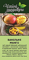 """Чай """"ЧАЙНІ ШЕДЕВРИ"""" Ванільне Манго 500г м/у (1/4)"""