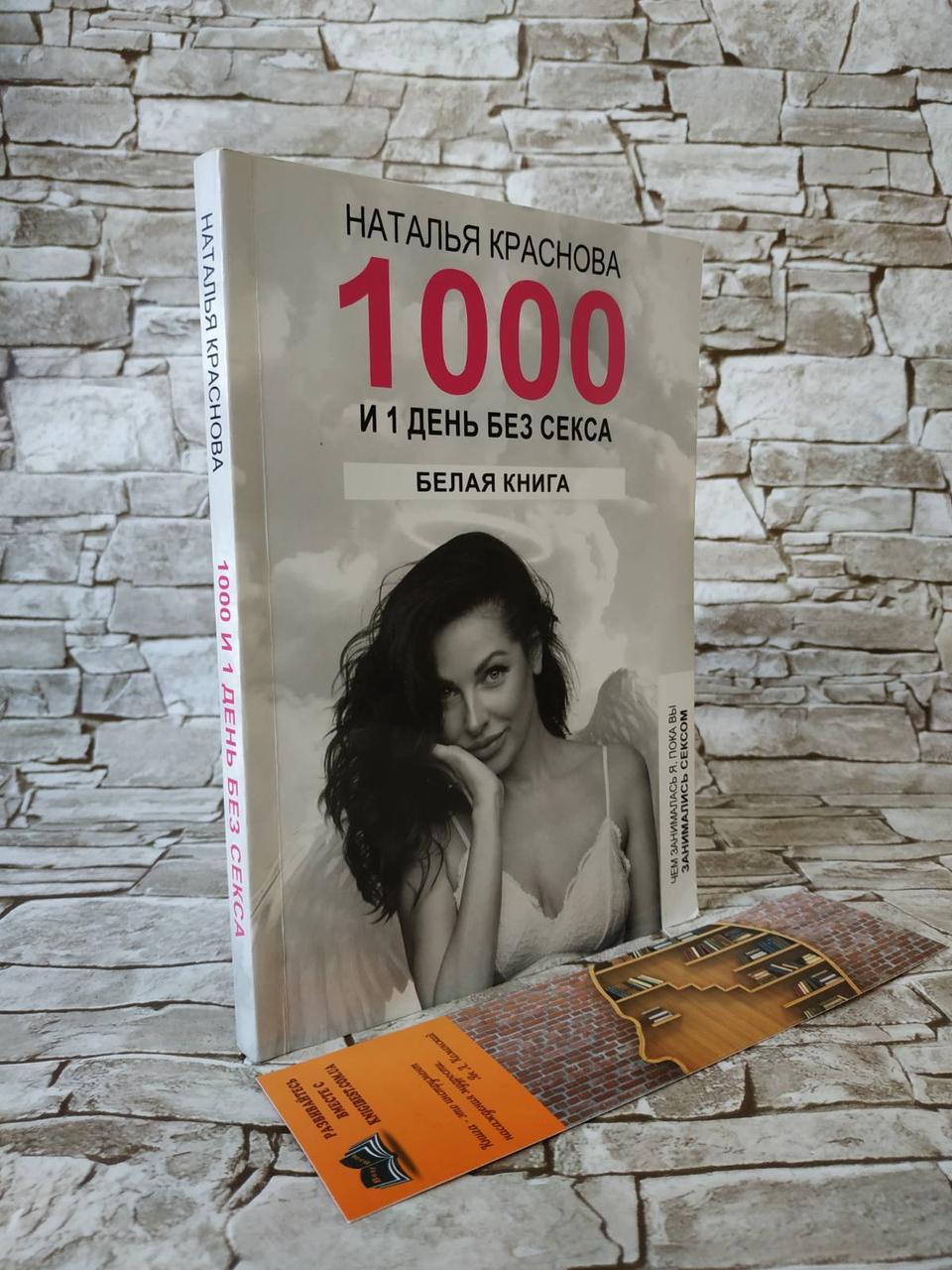 """Книга """"1000 и 1 день без секса. Белая книга"""" Наталья Краснова"""