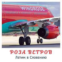 Роза Ветров начинает полетную программу в Словению!