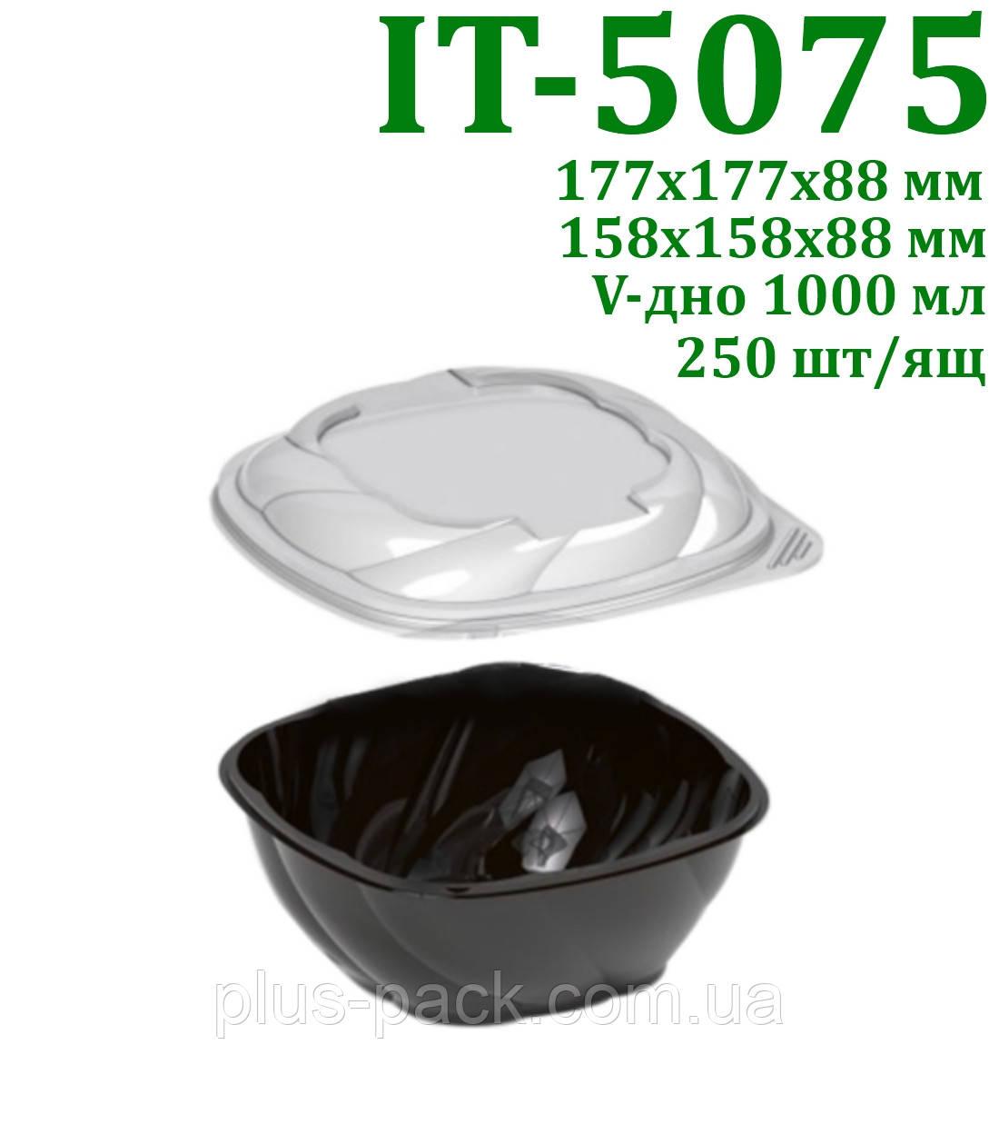 Упаковка для салату IT-5075 (1000+500 мл), квадратна, одноразова