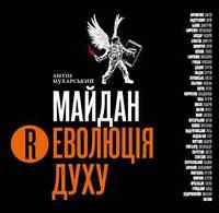 """Каталог-альманах """"Майдан. Революція Духу"""" Антін Мухарський"""
