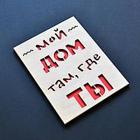 """Деревянная открытка """"Дом там где ты"""". Оригинальный подарок любимому(-ой), маме, родственнику, жене, мужу"""