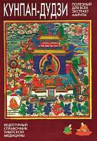 Кунпан-дудзи Полезный для всех экстракт амриты Сумати Праджня