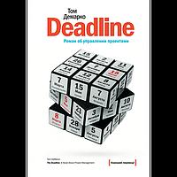 Deadline Роман об управлении проектами Том Демарко