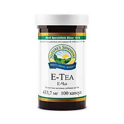 E-Tea Е-чай, NSP, НСП, США Повышение иммунитета, антиоксидант