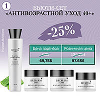 "New! Kit Cosmetics Новинка! Бьюти-сет косметики для лица ""Антивозрастной уход 40+"" (-25%), Bremani, Италия"