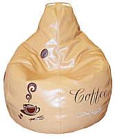 Бескаркасное Кресло мягкое мешок груша пуф КОФЕ, фото 1