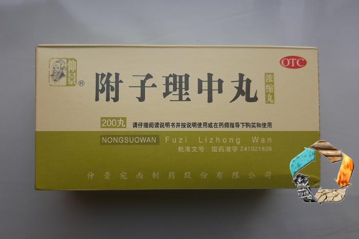 Фу Цзы Ли Чжун Вань (Fu Zi Li Zhong Wan) - Останавливает диарею, укрепляет иммунитет