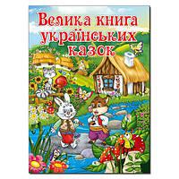 Велика книга українських казок.